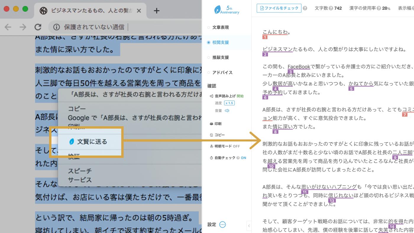 文賢のGoogle Chrome拡張機能