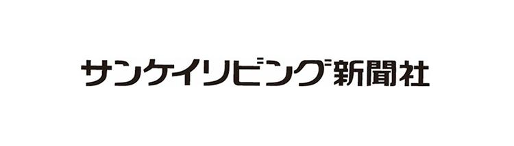 サンケイリビング新聞社