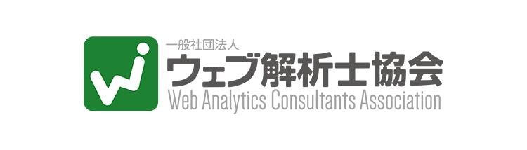 WEB解析士協会