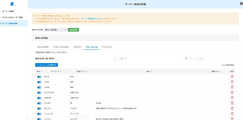 文賢のオーナー辞書管理画面