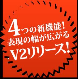 4つの新機能!表現の幅が広がるV2リリース!