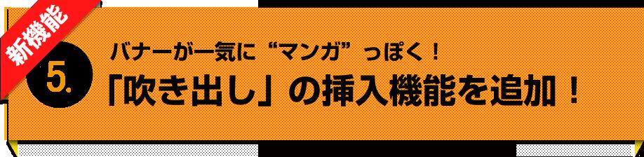 """新機能5. バナーが一気に""""マンガ""""っぽく!「吹き出し」の挿入機能を追加!"""