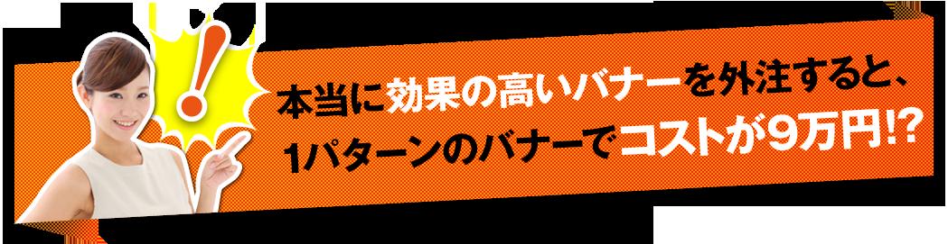 本当に効果の高いバナーを外注すると、1パターンのバナーでコストが9万円!?