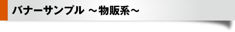 バナーサンプル~物販系~