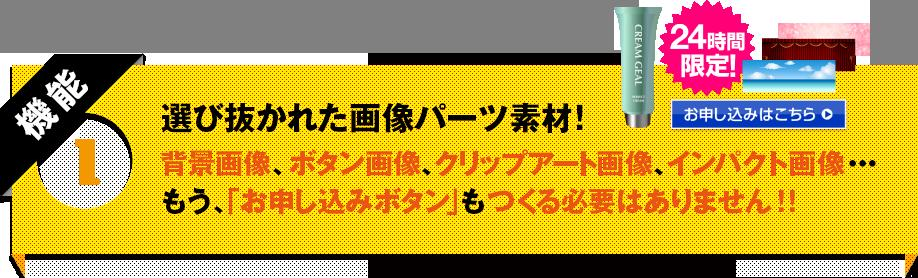 機能1. 選び抜かれた画像パーツ素材!背景画像、ボタン画像、クリップアート画像、インパクト画像・・・もう、「お申し込みボタン」もつくる必要はありません!!