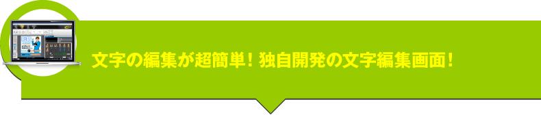 文字の編集が超簡単!独自開発の文字編集画面