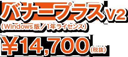 バナープラスV2(1年ライセンス)¥14,700(税込み)~発売記念キャンペーン価格~