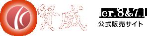 賢威8&7.1 公式販売サイト