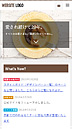 賢威8テンプレートスタンダード版 Brown(モバイル用)