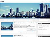 賢威8テンプレートスタンダード版 Bluegray(デスクトップ用)