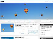 賢威8テンプレートスタンダード版 Lightblue(デスクトップ用)