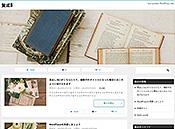 賢威8テンプレートスタンダード版 Turquoise(デスクトップ用)