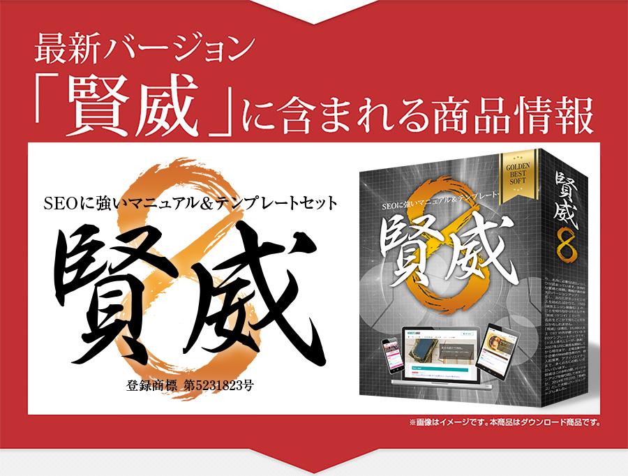 最新バージョン「賢威6.2」に含まれる商品情報