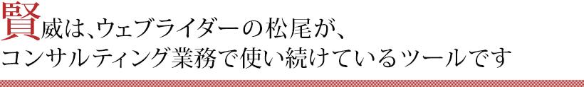 賢威は、SEOコンサルタント松尾が、コンサルティング業務で使い続けているツールです