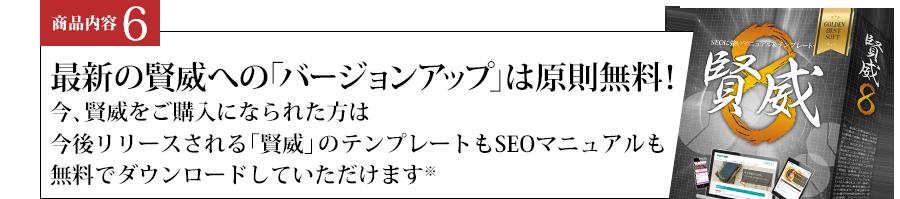 最新の賢威への「バージョンアップ」は原則無料!今、賢威をご購入になられた方は、今後リリースされる「賢威」のテンプレートもSEOマニュアルも無料でダウンロードしていただけます。(※)
