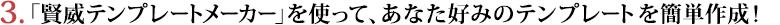 3、「賢威テンプレートメーカー」を使って、あなた好みのテンプレートを簡単作成!