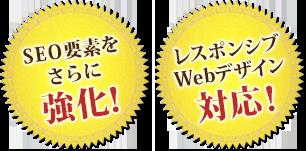 レスポンシブWebデザイン対応!