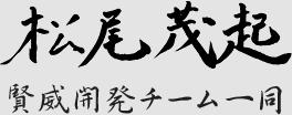 松尾茂起 賢威開発チーム一同