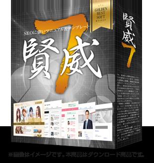 賢威7 ※画像はイメージです。本商品はダウンロード商品です