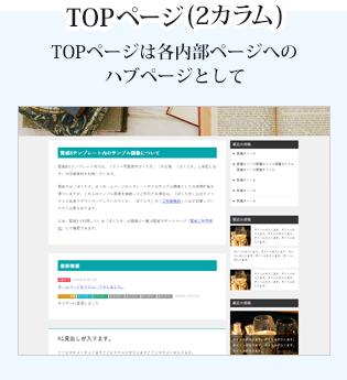 TOPページ(3カラム) TOPページは各内部ページへのハブページとして