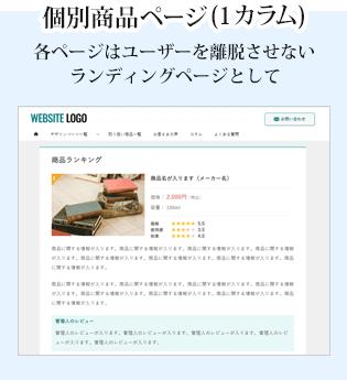 個別商品ページ(1カラム) 各ページはユーザーを離脱させないランディングページとして